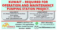 Pumping Station Project Vacancy In Kuwait