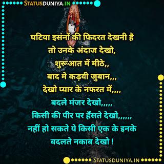 Ghatiya Log Quotes In Hindi With Images, घटिया इसंनों की फिदरत देखनी है,  तो उनके अंदाज देखो, शुरूआत में मीठे,, बाद मे कड़वी जुबान,,, देखो प्यार के नफरत में,,,, बदले मंजर देखो,,,,, किसी की पीर पर हँसते देखो,,,,,, नहीं हो सकते ये किसी एक के इनके बदलते नकाब देखो !