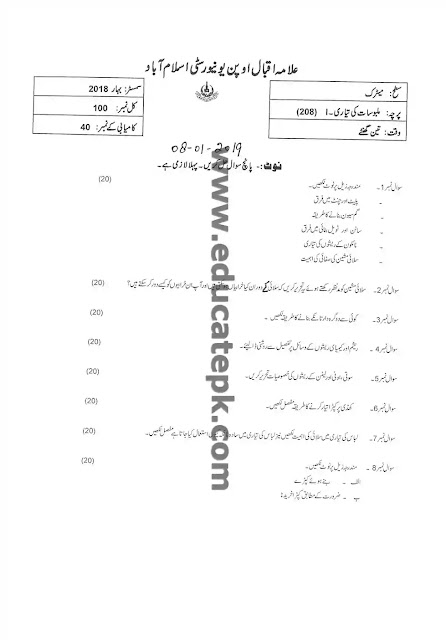 AIOU Old Paper 208 Spring 2018