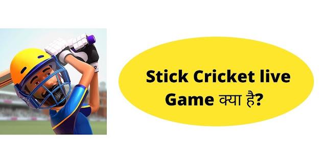 Stick Cricket live Game क्या है?