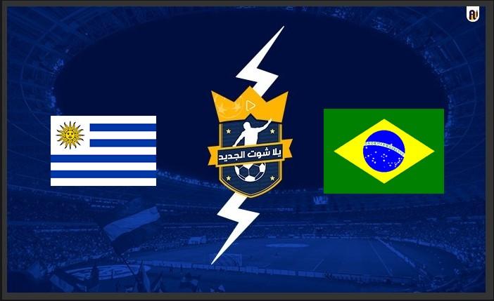 نتيجة مباراة البرازيل و أوروجواي تصفيات كأس العالم