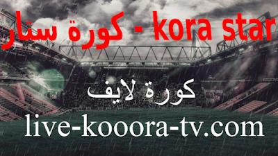 كورة ستار - kora star | مباريات اليوم بث مباشر موقع كوره ستار