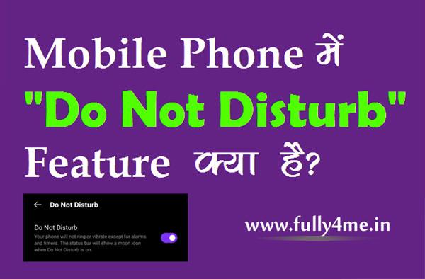 Mobile Phone Me Do Not Disturb Feature Kya Hai