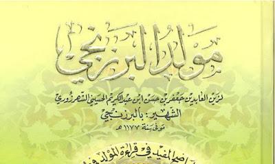 kitab maulid barzanji (مولد البرزنجي)