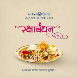 Raksha Bandhan Caption In Marathi