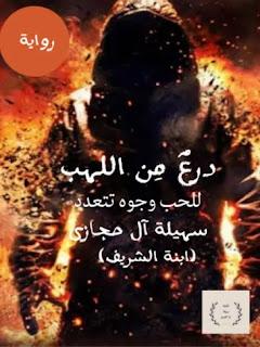 درعٌ من اللهب سهيلة ال حجازي