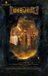 maayon tamil movie download, maayon tamil movie release date, maayon teaser, maayon movie, maayon kishore, maayon tamil movie, maayon tamil, maayi tamil movie online, filmy2day
