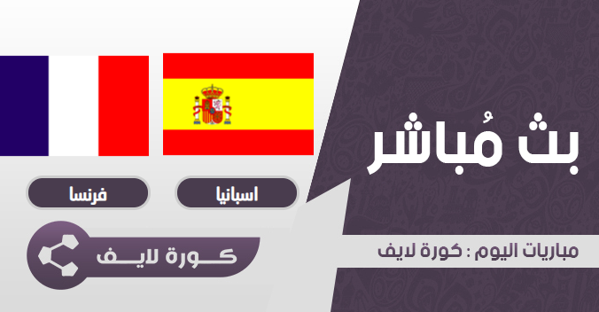 اسبانيا  وفرنسا