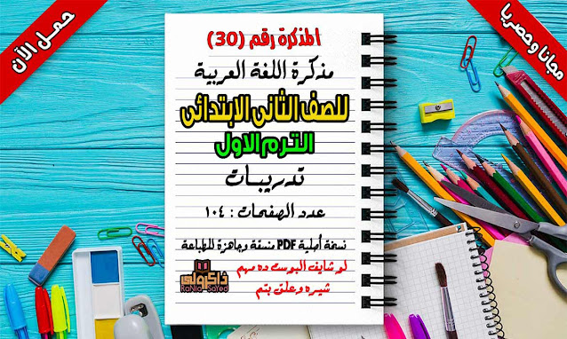 افضل مذكرة لغة عربية للصف الثاني الابتدائي ترم اول 2022