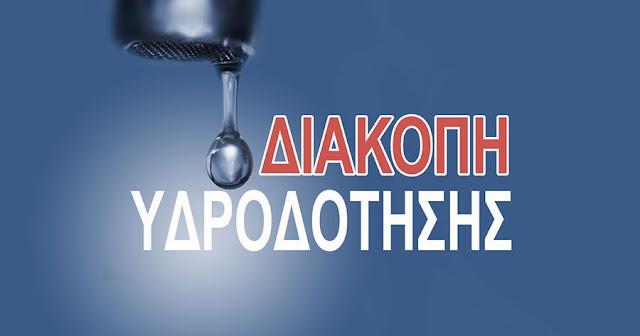 Διακοπή υδροδότησης στο Μάνεσι ανακοίνωσε η ΔΕΥΑ Ναυπλίου