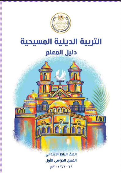 تحميل كتاب دليل المعلم تربية دينية مسيحبة للصف الرابع الابتدائى ترم اول 2022 pdf
