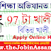 Samagra Shiksha, Assam Recruitment 2021- Apply Online for 97 Vacancy