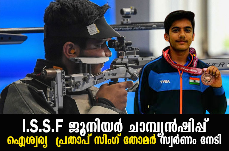 I.S.S.F Junior Championship: Aishwarya Pratap Singh Tomar wins gold