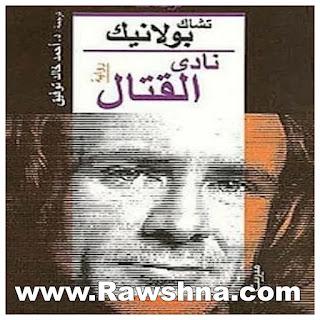 روايات-رعب-أفضل-12-رواية-رعب-عالمية-مترجمة-للعربية9