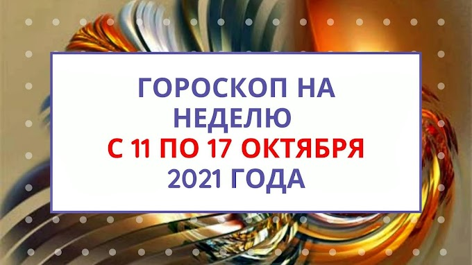 Гороскоп на неделю с 11 по 17 октября 2021 года