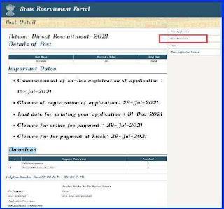 [RSMSSB] राजस्थान पटवारी एडमिट कार्ड 2021 डाउनलोड कैसे करे? | How To Download Rajasthan Patwari Admit Card 2021 In Hindi