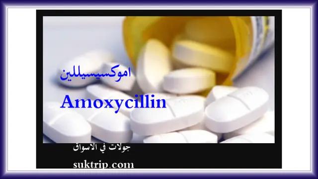 سعر دواء اموكسيسيللين Amoxycillin كبسولات