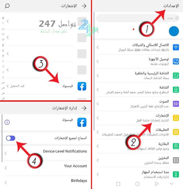 كيفية إيقاف الإشعارات التي تصل إلى الهاتف لتطبيق معين دوناً عن غيره
