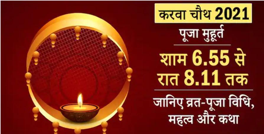 करवा चौथ 2021: जानिए आज करवा चौथ के दिन अपने शहर के चंद्रोदय का समय, शुभ मुहूर्त और पूजा विधि