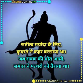 Vijayadashami Status Images Hindi, सतीत्व मर्यादा के लिए, कुदरत ने कहर बरसाया था। जब रावण की मौत आयी, समंदर ने पत्थरो को तैराया था।