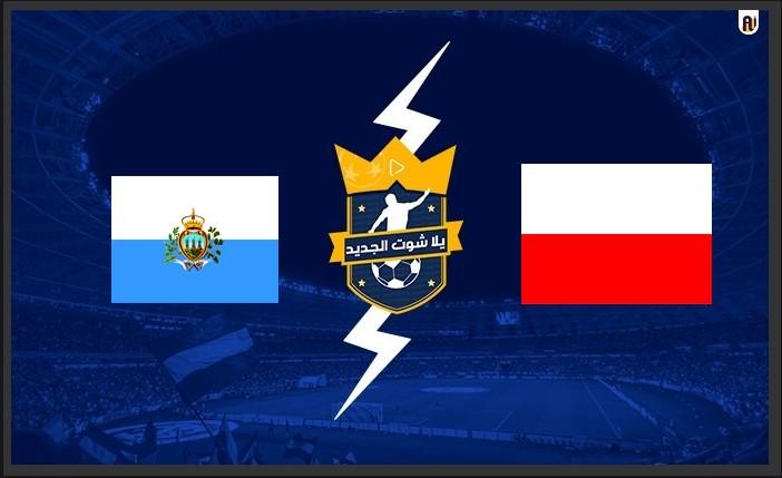 نتيجة مباراة بولندا وسان مارينو تصفيات كأس العالم