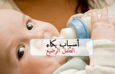 أسباب بكاء الطفل الرضيع