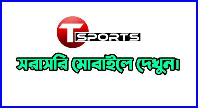 T Sports Live 2021 - Titas Sports TV Live Online  (টি স্পোর্টস লাইভ)