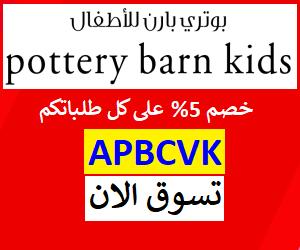 كود خصم بوتري بارن كيدز بقيمة 5% صالح في السعوديه والامارات والكويت