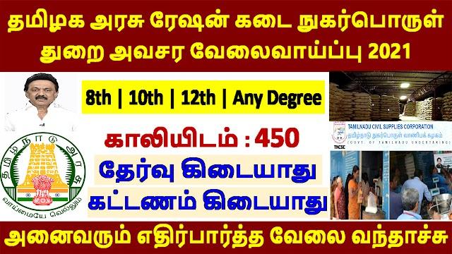 தமிழக அரசு ரேஷன் கடை நுகர்பொருள் துறை அவசர வேலைவாய்ப்பு 2021 | TNCSC Recruitment 2021