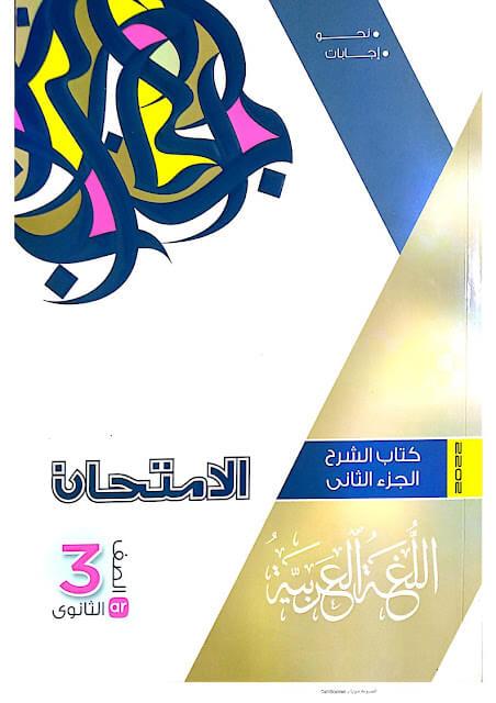 تحميل كتاب الامتحان لغة عربية للصف الثالث الثانوي 2022