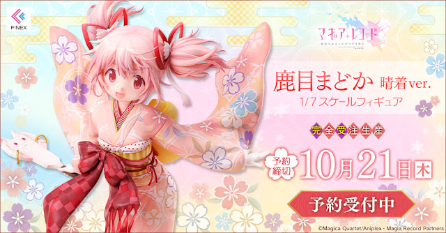 Puella Magi Madoka Magica [side story] Magia Record – Kaname Madoka Haregi Ver., F:NEX (FuRyu)