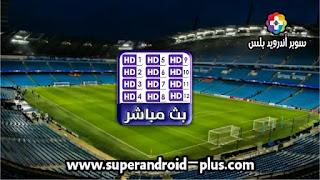 افضل برنامج مشاهدة مباريات اليوم بث مباشر للمباريات المشفرة HD بدون تقطيع