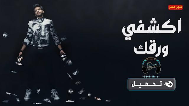تحميل اغنية اكشفي ورقك لاحمد خليل