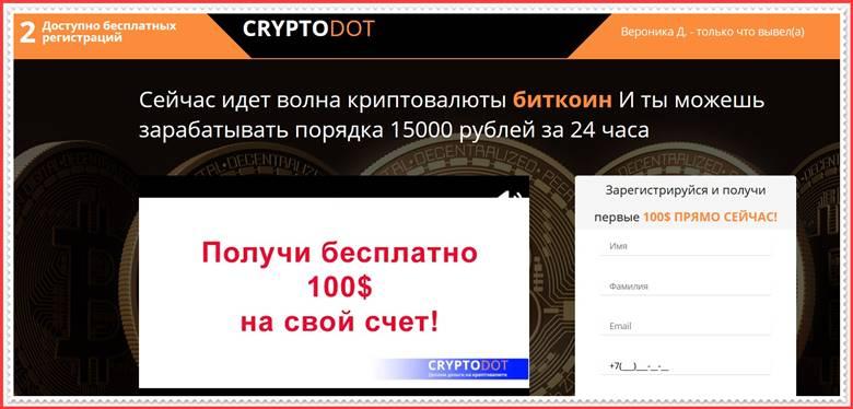 Мошеннический сайт cryptodot.one – Отзывы, развод, платит или лохотрон? Мошенники CryptoDOT