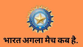 भारत का अगला मैच कब है   India Ka Agla Match Kab hai.