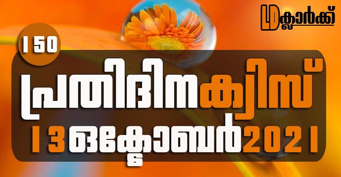 Kerala PSC   13 Oct 2021   Online LD Clerk Exam Preparation - Quiz-150