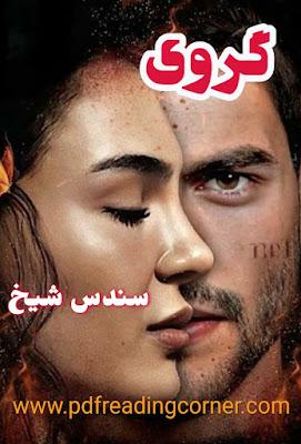 Girvi by Sundas Sheikh - PDF Book