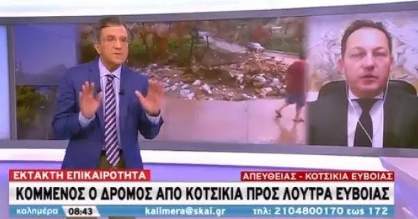 Πέτσας για Εύβοια: «Μη συνδέουμε πυρκαγιές με πλημμύρες»!