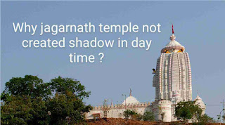 Why jagarnath temple not created shadow in day time ?