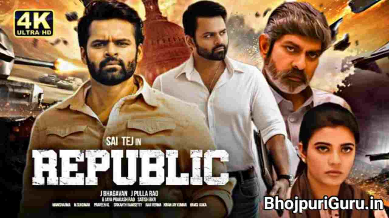 Republic Hindi Dubbed Full Movie Update, Sai Dharam Tej, Cast & Crew, Hindi Title - Bhojpuriguru.in
