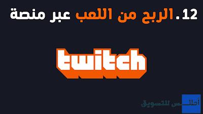 12.الربح من اللعب عبر منصة Twitch