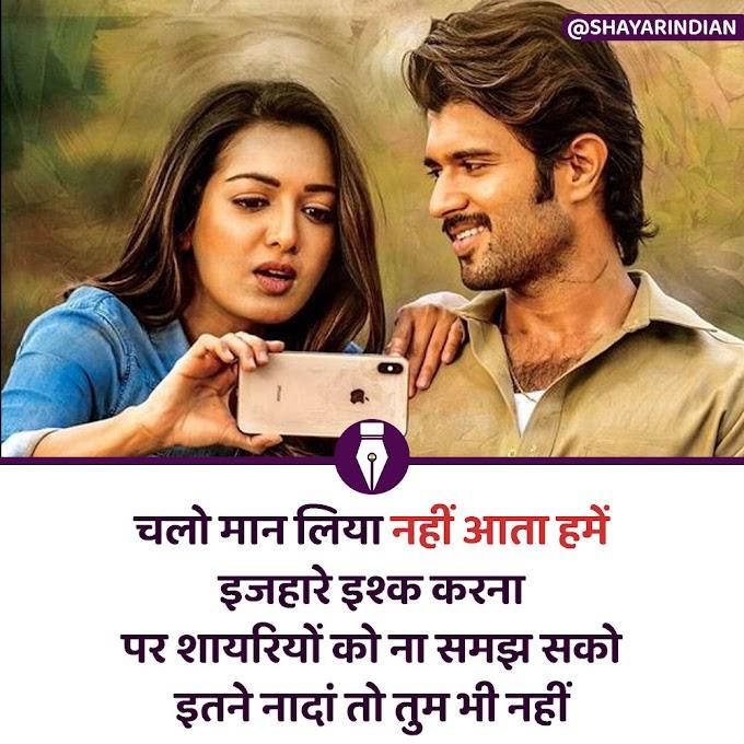 चलो मान लिया नहीं आता हमें - Nahi Aata, Izhaar Karna, Shayariyan, Nadan Shayari