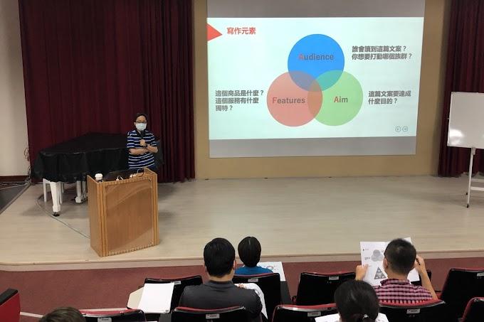 臺北大眾捷運股份有限公司「論述寫作」培訓:寫出吸睛又吸金的好文章