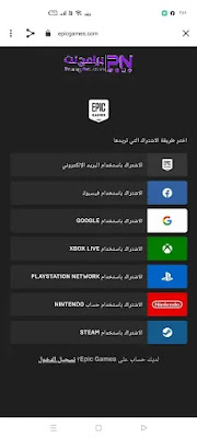 تسجيل حساب في لعبة فورت نايت مجانا