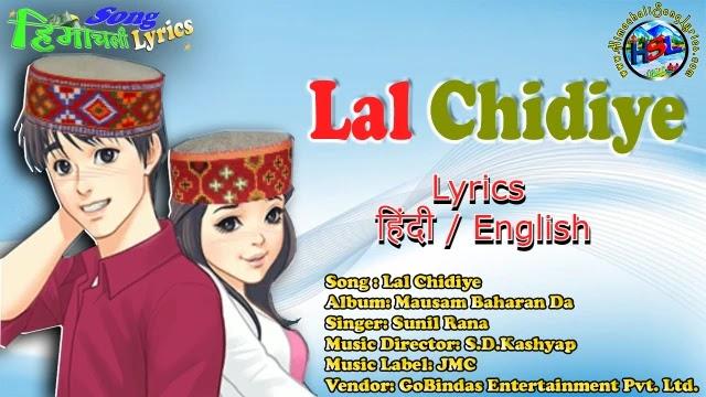 Lal Chidiye Song Lyrics - Sunil Rana | Himachali Folk Song