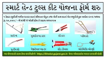 Gujarat Smart Hand Tools Kit Yojana 2021 @ikhedut.gujarat.gov.in