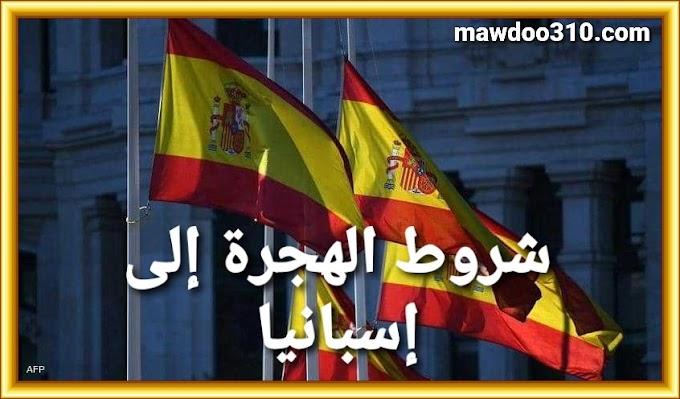 شروط الهجرة إلى إسبانيا : كيفية الهجرة إلى اسبانيا من الدول العربية