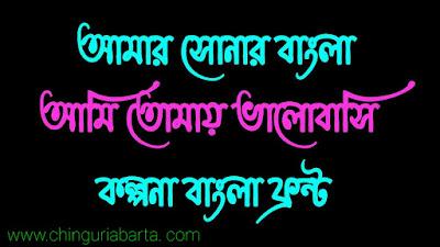 Kalpana Unicode Font Free Download