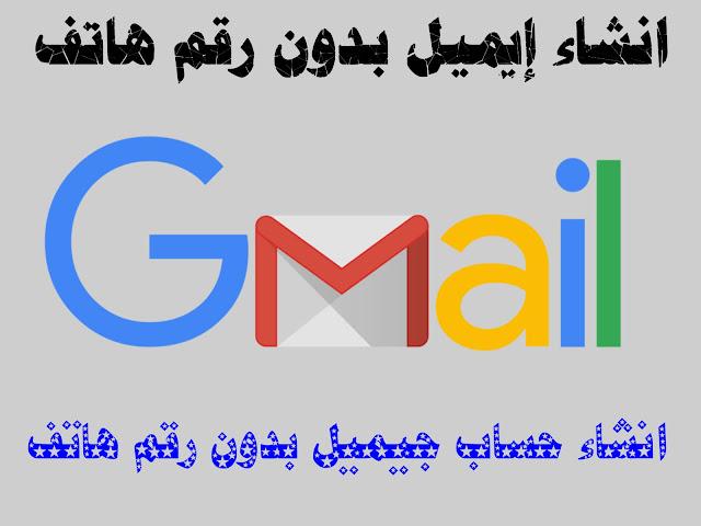 انشاء حساب gmail بدون رقم هاتف:طريقة عمل جيميل ثاني في 10 ثواني