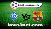بث مباشر مباراة برشلونة ودينامو كييف اليوم 20-10-2021 دورى ابطال اوروبا